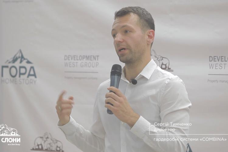 Сергій Тимченко – директор «Сombina»